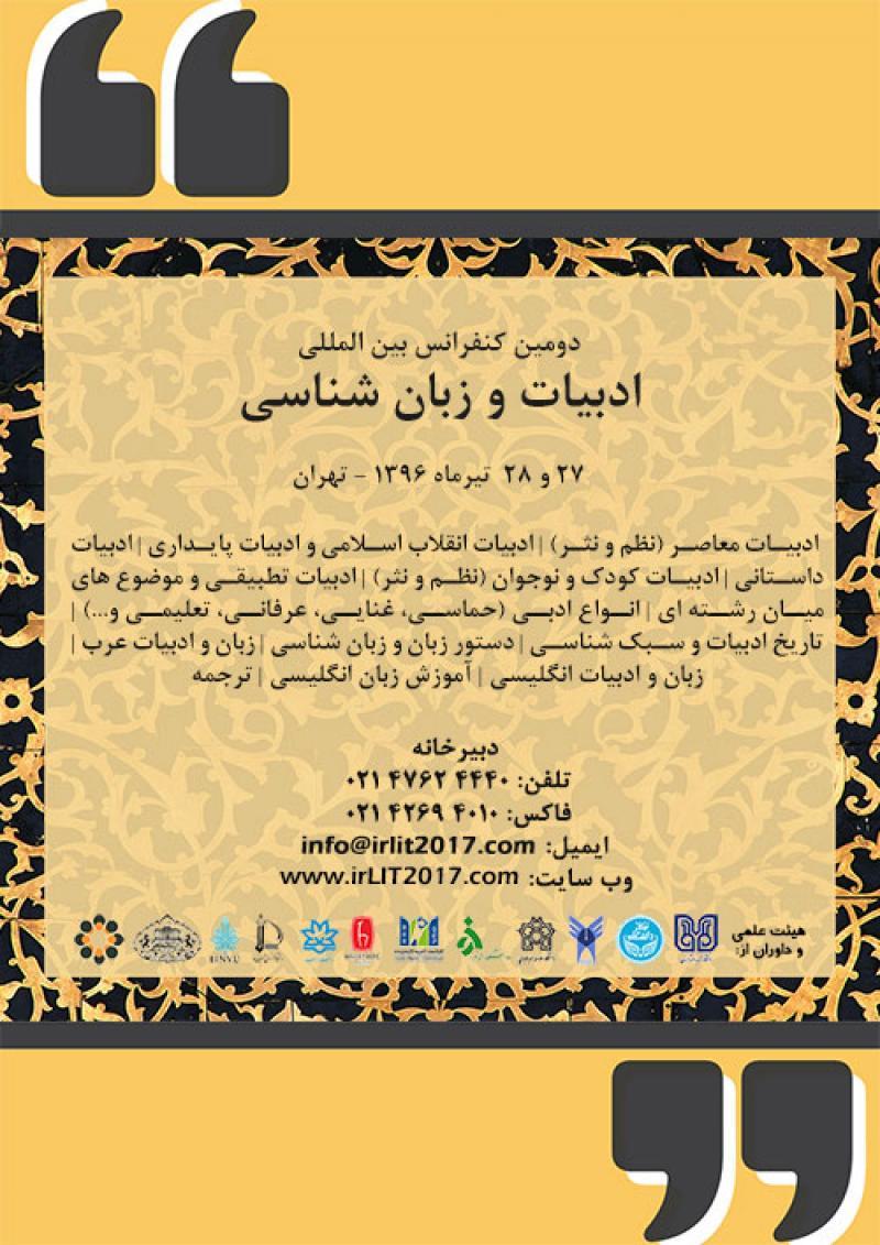 دومین کنفرانس بین المللی ادبیات و زبان شناسی