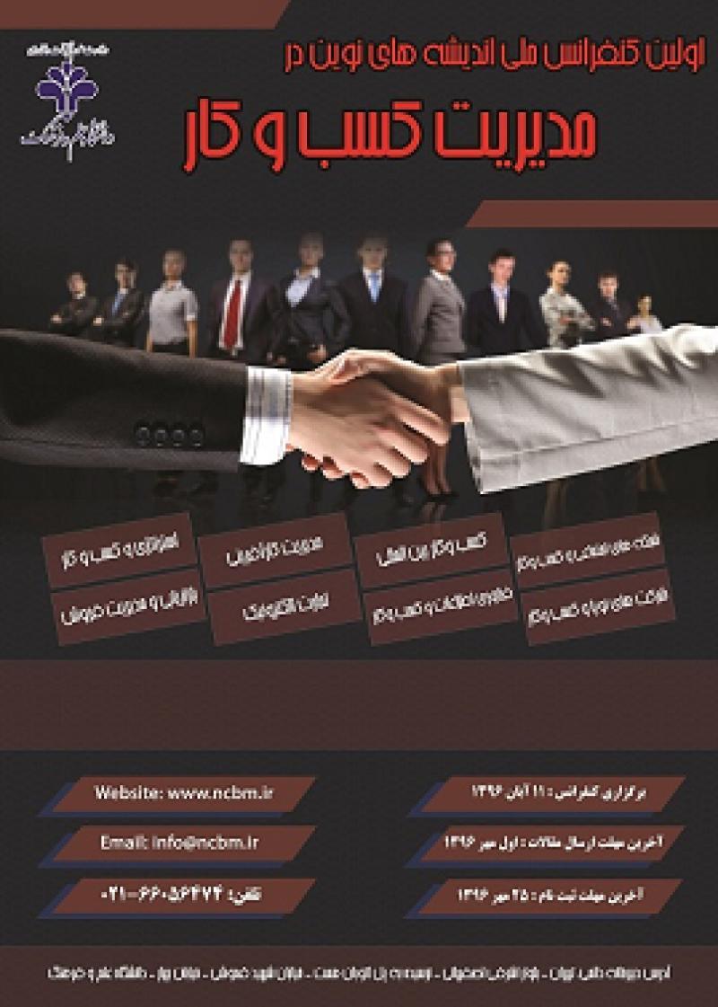 اولین کنفرانس ملی اندیشه های نوین در مدیریت کسب و کار - 96