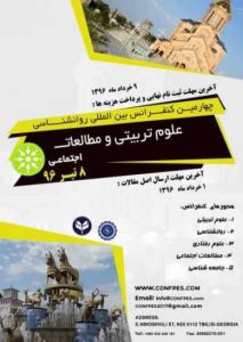 چهارمین کنفرانس بین المللی روانشناسی ، علوم تربیتی و مطالعات اجتماعی