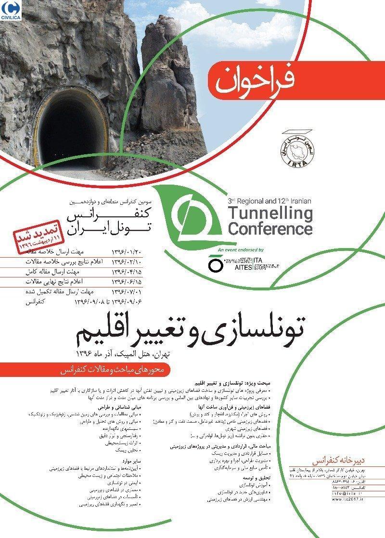 سومین کنفرانس منطقهای و دوازدهمین کنفرانس تونل ایران