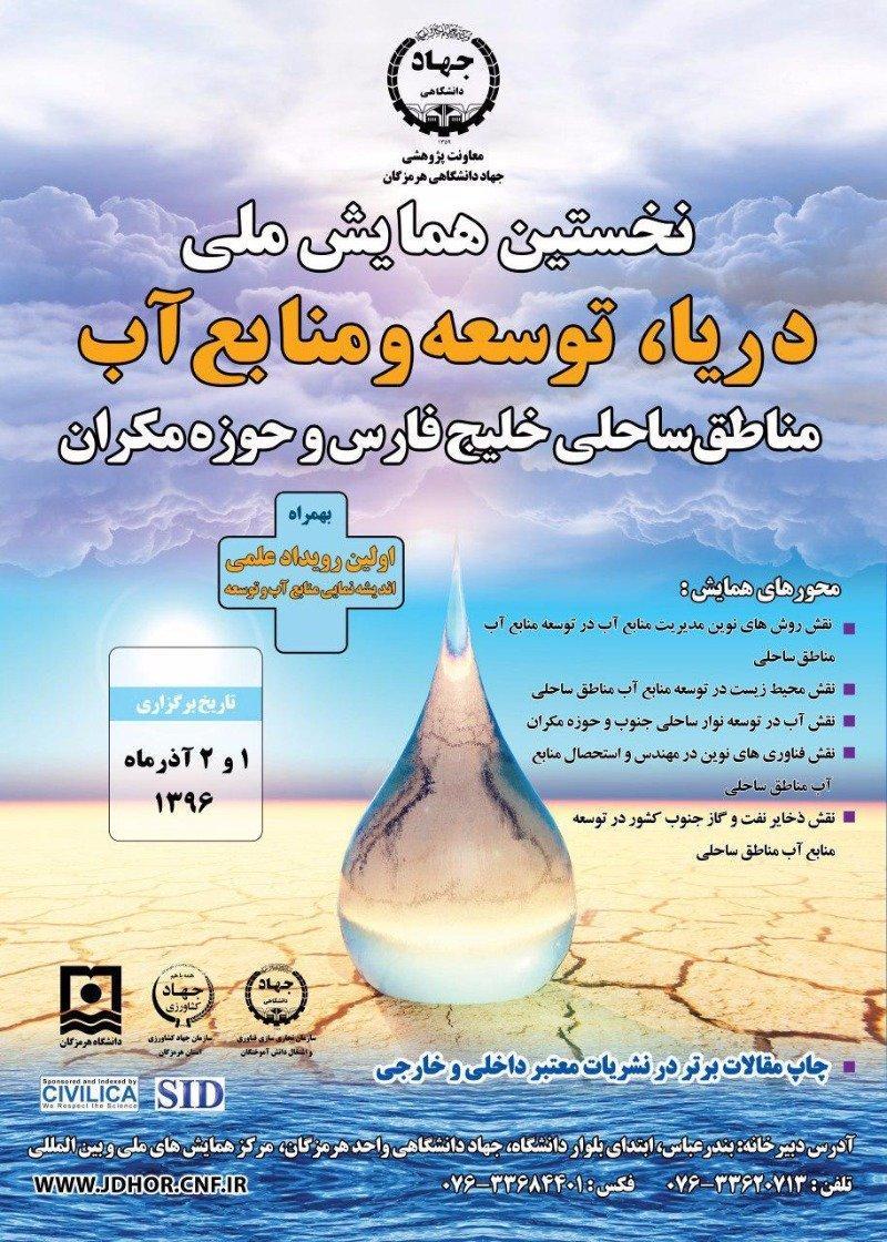 همایش ملی دریا،توسعه و منابع آب خلیج فارس و حوزه مکران