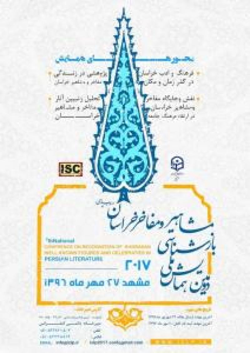 دومین همایش ملی بازشناسی مشاهیر و مفاخر خراسان در ادب پارسی - 96