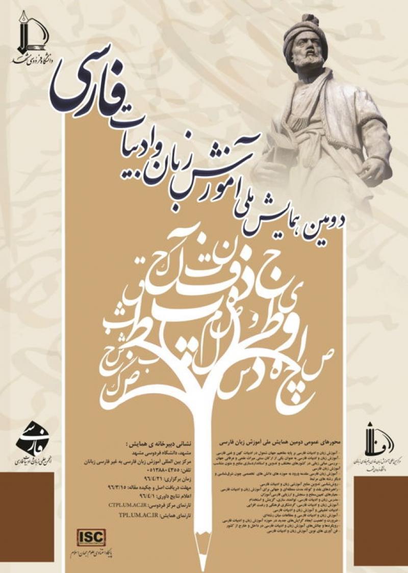 دومین همایش ملی آموزش زبان و ادبیات فارسی
