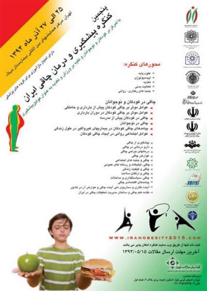 پنجمین کنگره پیشگیری و درمان چاقی ایران