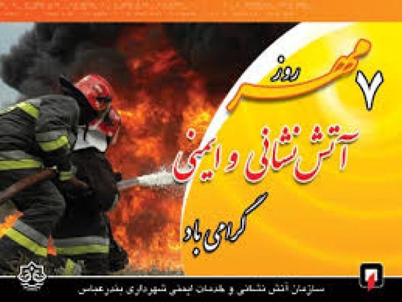 روز ملی آتش نشانی و ایمنی (96)