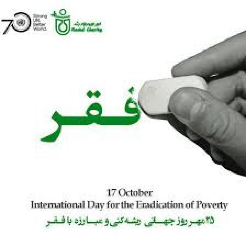 روز جهانی ریشه کنی فقر17 اکتبر (96)