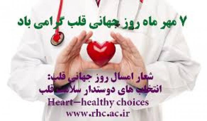 روز جهاني قلب 29 سپتامبر(96)