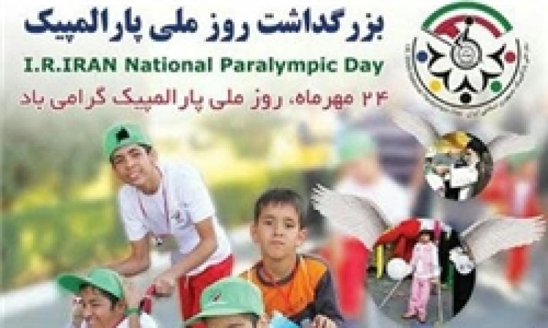 روز ملی پارالمپیک (96)