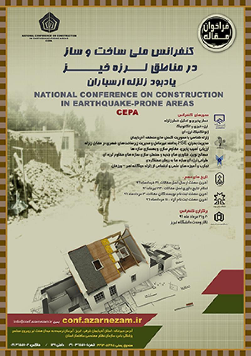 کنفرانس ملی ساخت و ساز در مناطق لرزه خیز یادبود زلزله ارسباران