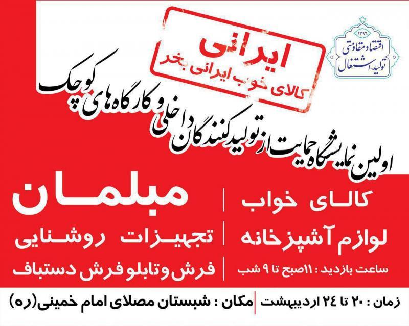 نخستین نمایشگاه اقتصاد مقاومتی، تولید و اشتغال - تهران