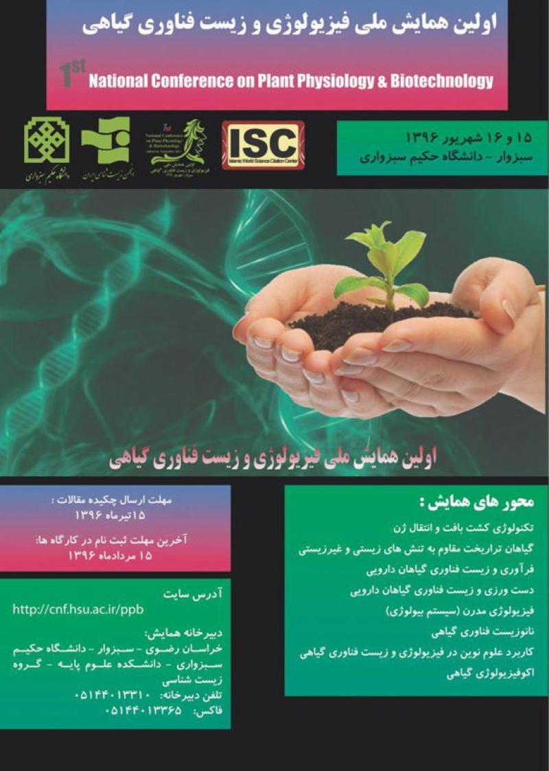 اولین همایش ملی فیزیولوژی و زیست فناوری گیاهی