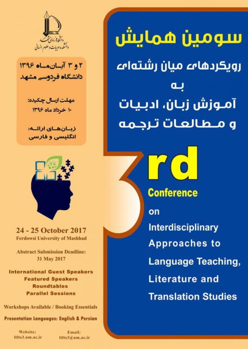 سومین همایش رویکردهای میانرشتهای به آموزش زبان، ادبیات و مطالعات ترجمه