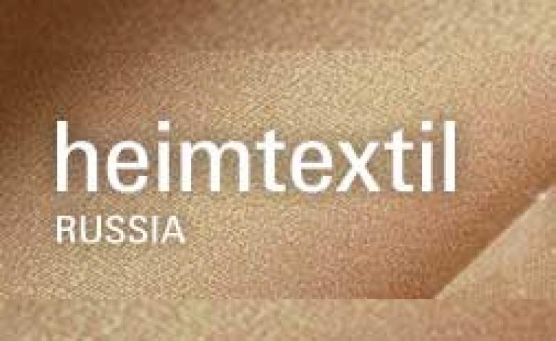 نمایشگاه منسوجات خانگی مسکو (Heimtextil Russia)   - روسیه