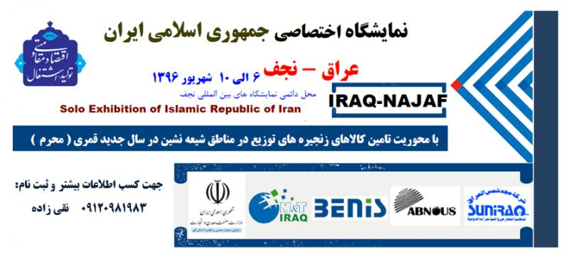 نمایشگاه اختصاصی جمهوری اسلامی ایران نجف - عراق