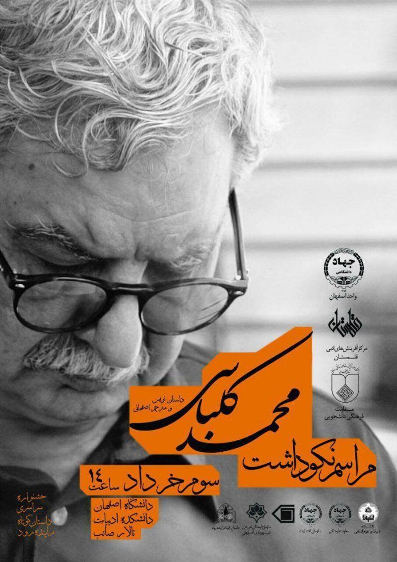 مراسم نکوداشت محمد کلباسی