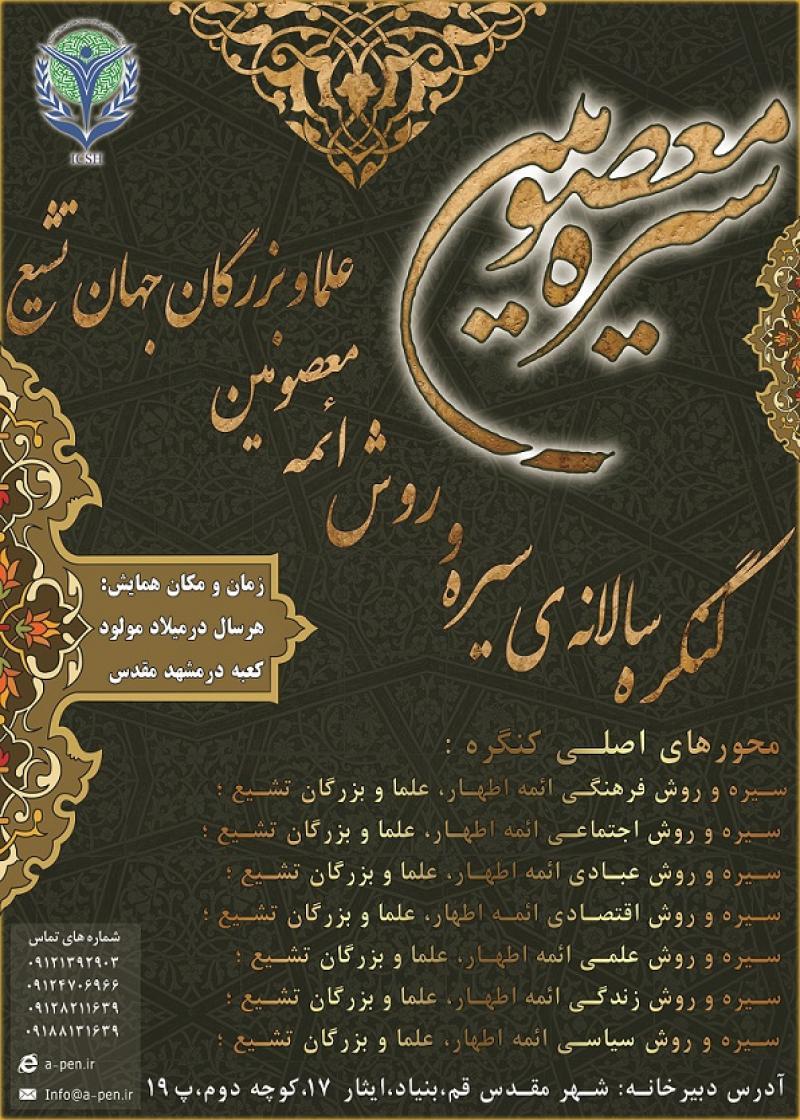 کنگره سالانه و دائمی سیره اهل بیت (ع)، علما و مفاخر مسلمان