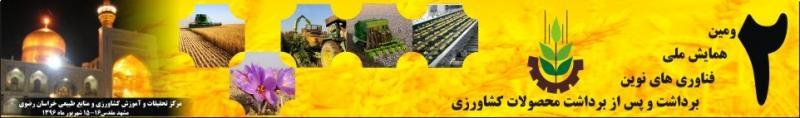 دومین همایش ملی فناوری های نوین برداشت و پس از برداشت محصولات کشاورزی