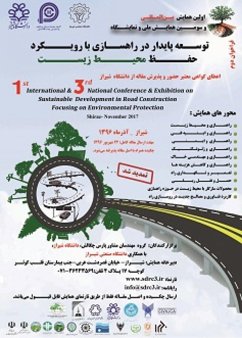 سومین همایش ونمایشگاه بین المللی توسعه پایدار در راهسازی با رویکرد حفظ محیط زیست