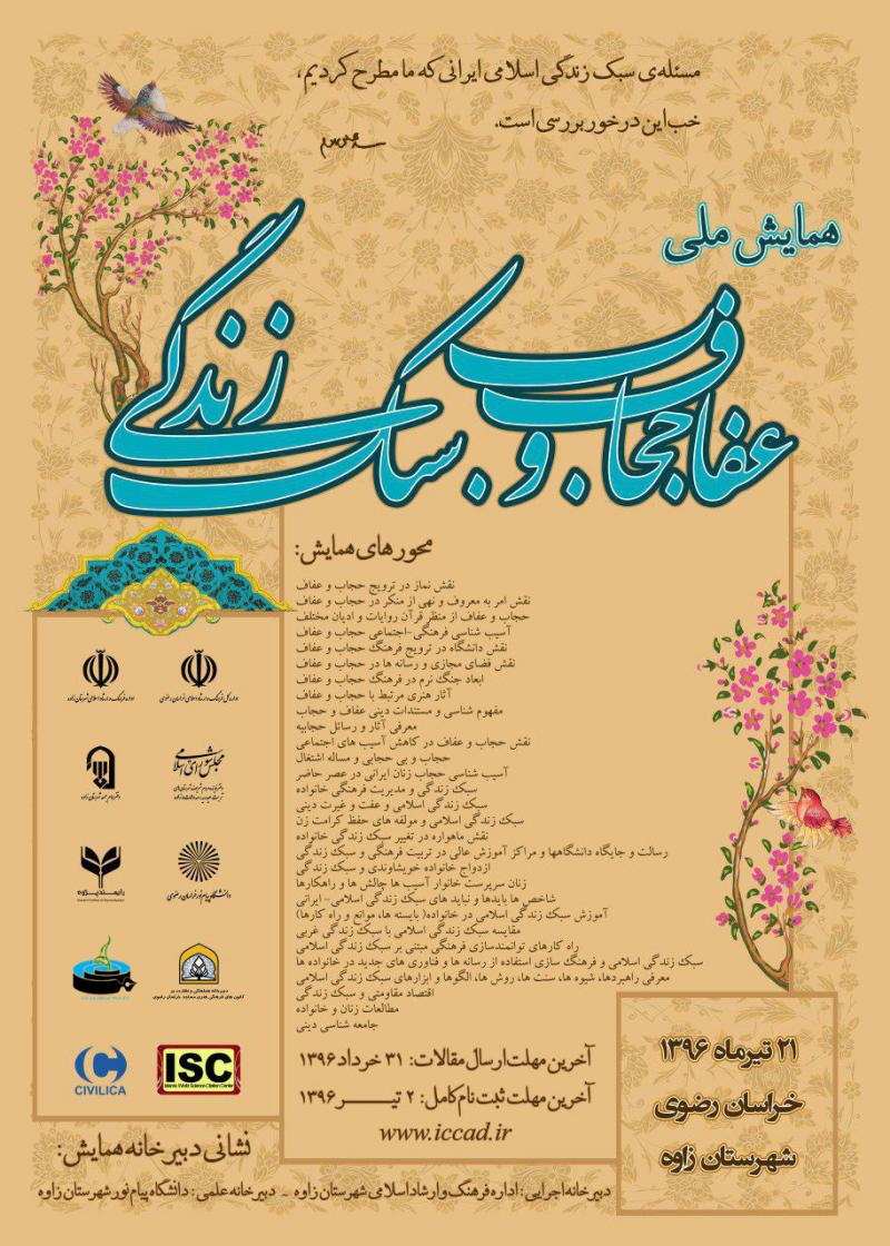 همایش ملی عفاف ،حجاب و سبک زندگی