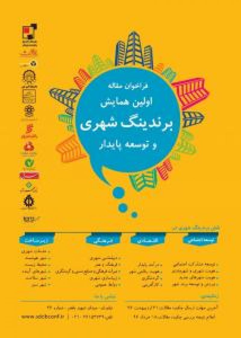 اولین همایش برندینگ شهری و توسعه پایدار