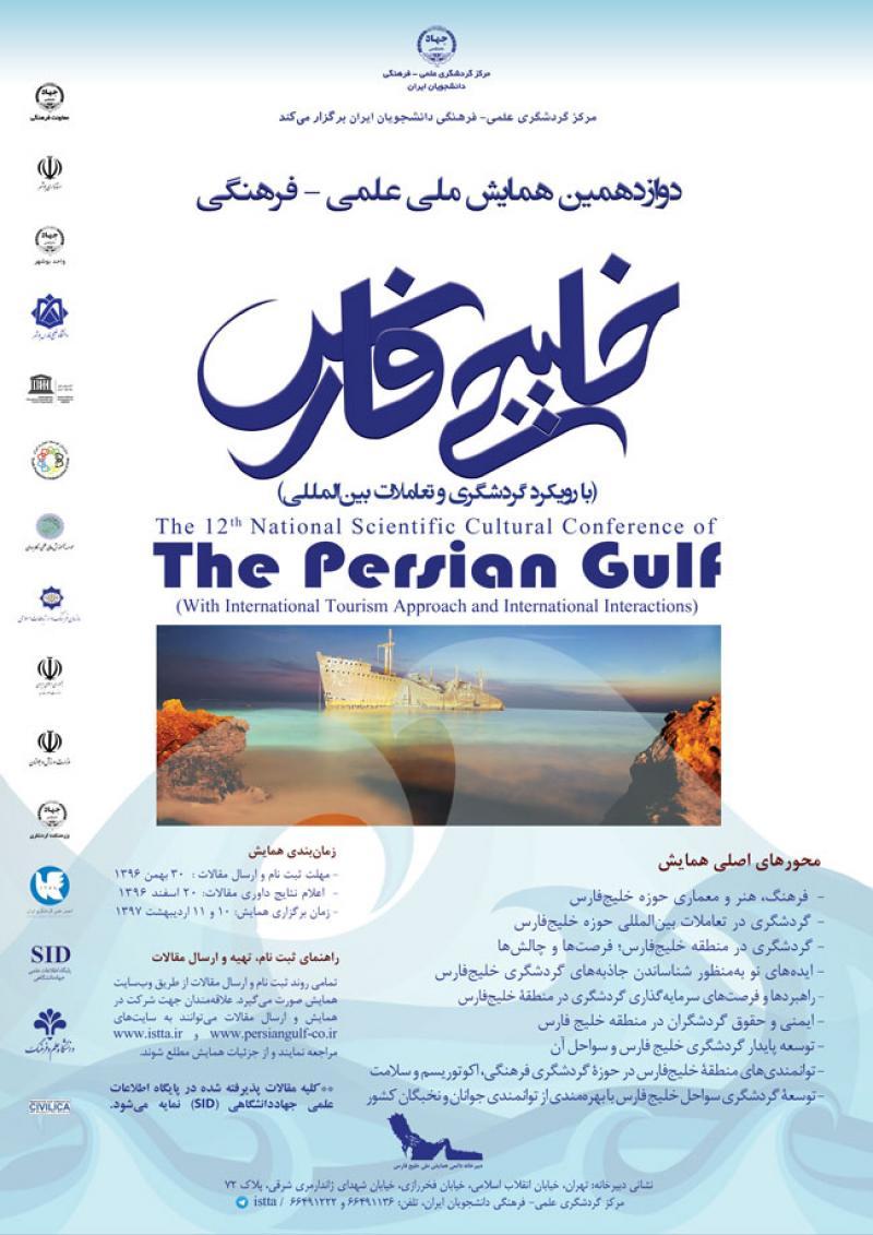 دوازدهمین همایش ملی و نخستین همایش بین المللی علمی و فرهنگی خلیج فارس - 97