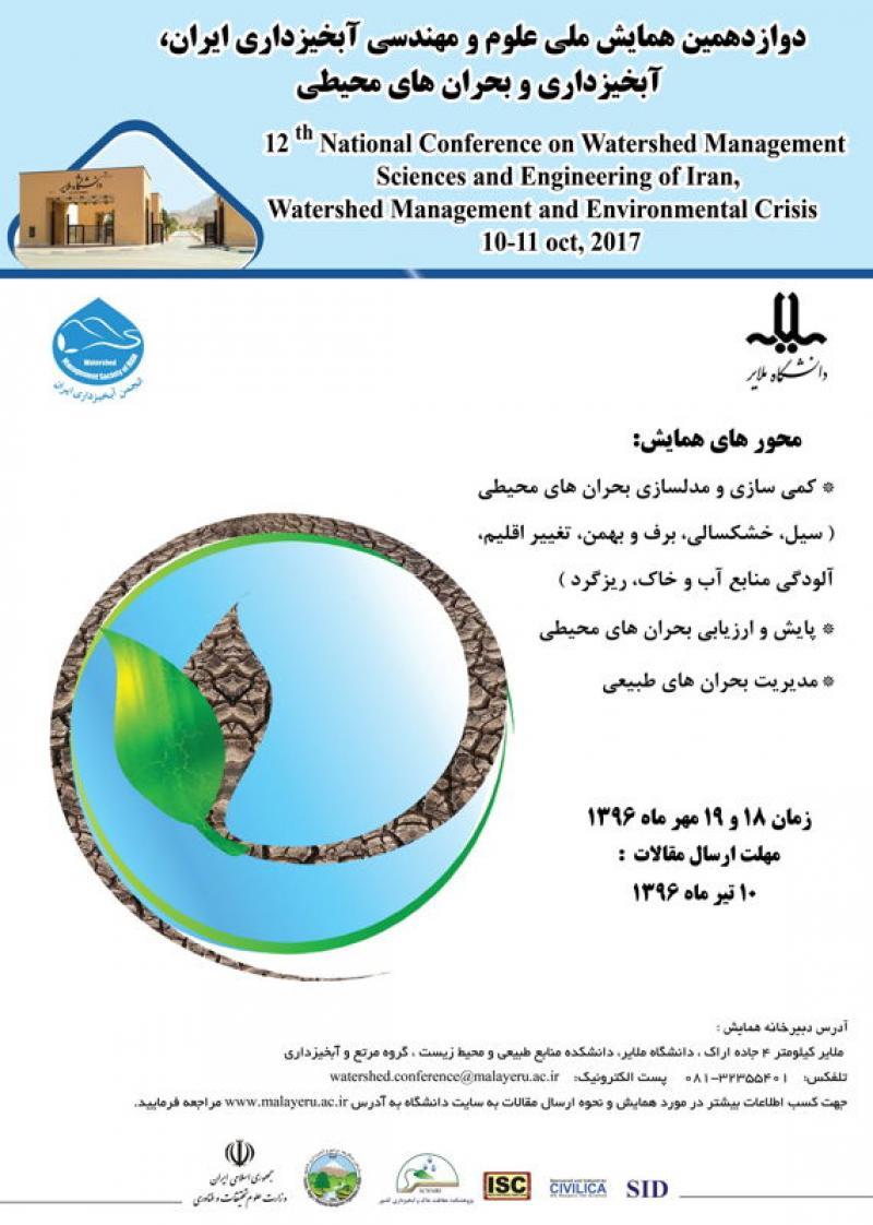 دوازدهمین همایش ملی علوم و مهندسی آبخیزداری ایران، آبخیزداری و بحران های محیطی