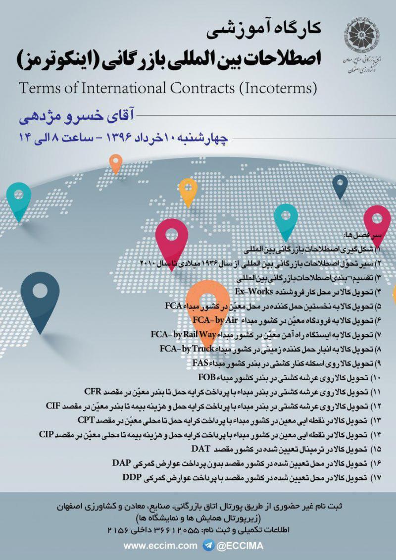 کارگاه آموزشی اصطلاحات بین المللی بازرگانی (اینکو ترمز)