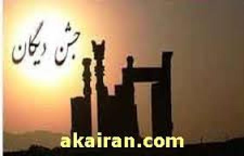 روز میلاد خورشید؛ جشن خرم روز، نخستین جشن دیگان (96)