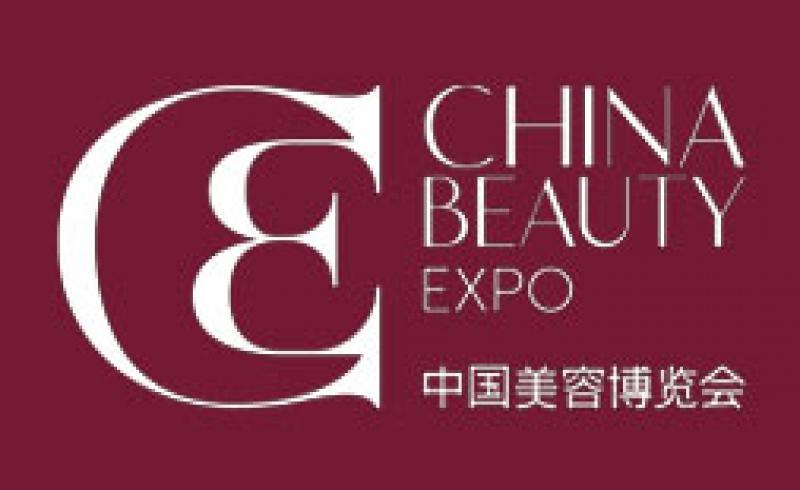 نمایشگاه لوازم آرایشی و بهداشتی شانگهای (CBE)  - چین