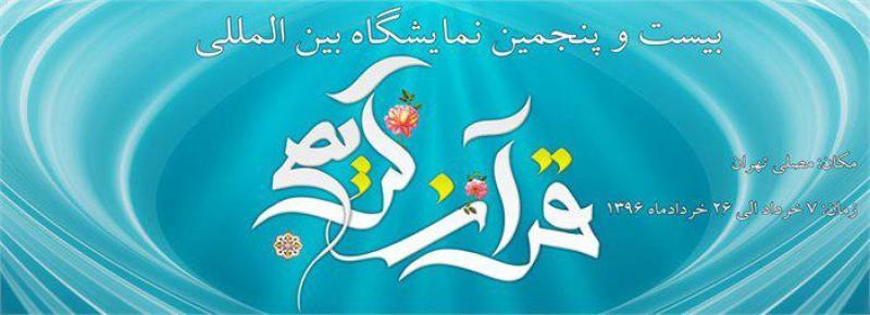 بیست و پنجمین نمایشگاه قرآن کریم - تهران