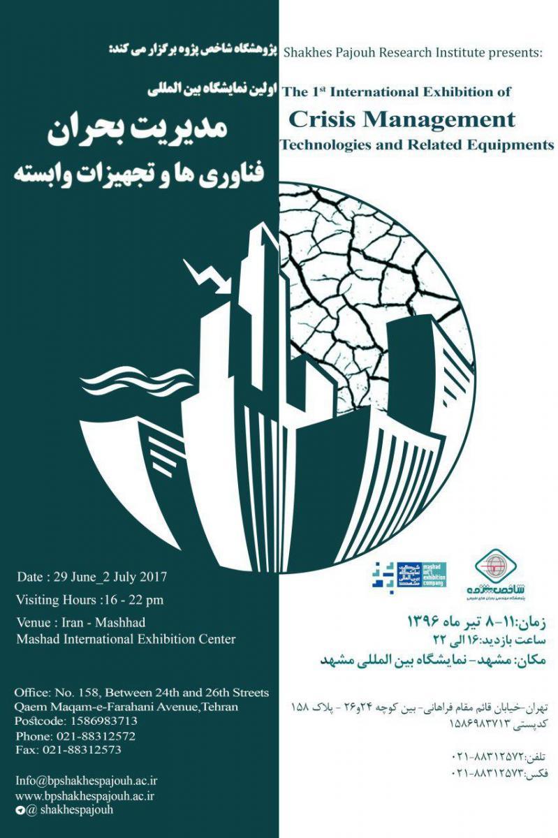 اولین نمایشگاه بین المللی مدیریت بحران، فناوریها و تجهیزات وابسته - مشهد