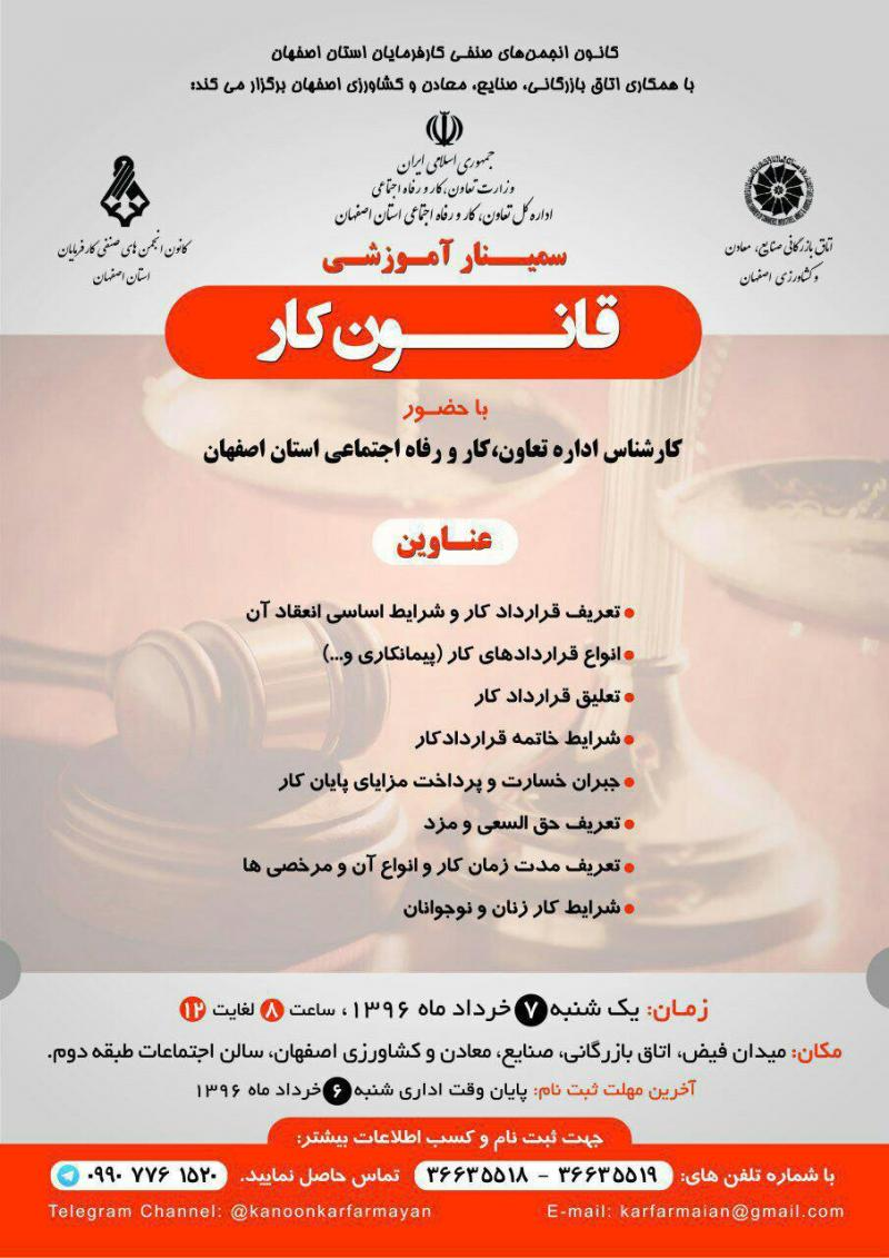 سمینار آموزشی قانون کار
