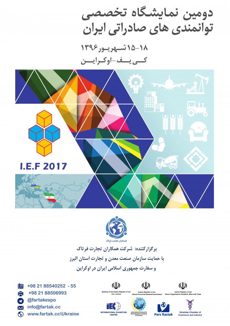 دومین نمایشگاه توانمندی های صادراتی ایران - اوکراین