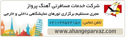 تور نمایشگاهی عینک و علوم بصری دبی