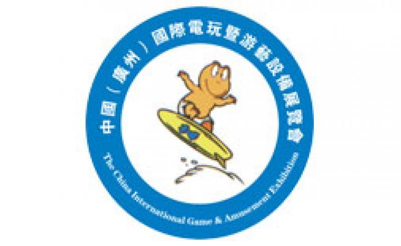 نمایشگاه بازی و سرگرمی گوانگجو (CIAE)  - چین