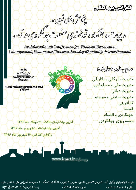 کنفرانس بين المللي پژوهش هاي نوين در مديريت ، اقتصاد ، توانمندی صنعت جهانگردی در توسعه