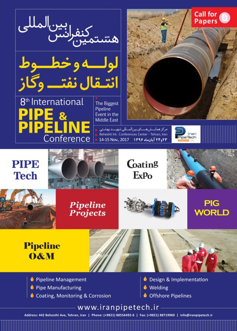 هشتمین کنفرانس بین المللی لوله و خطوط انتقال نفت، گاز و پتروشیمی