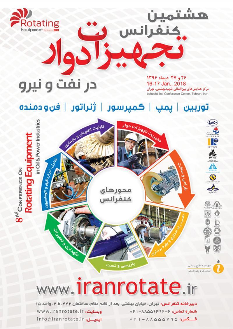هشتمین کنفرانس بین المللی تجهیزات دوار در نفت و نیرو