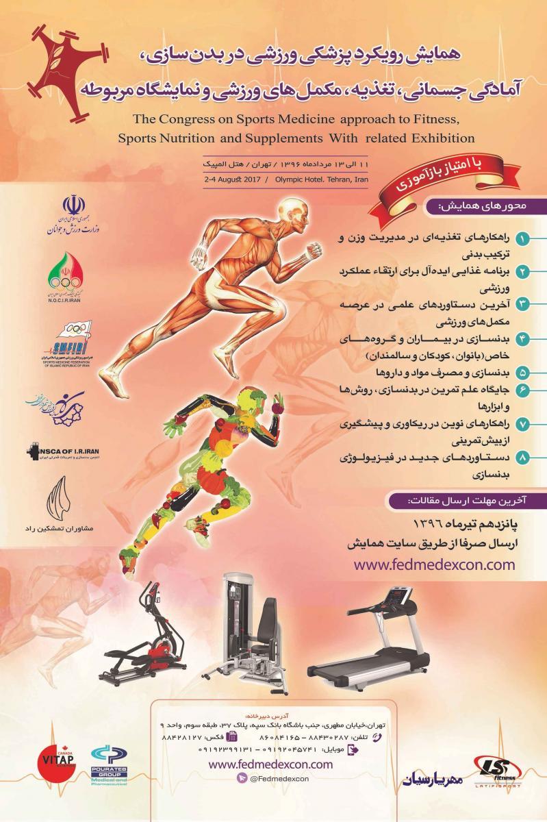 همایش رویکرد پزشکی ورزشی در بدن سازی، آمادگی جسمانی و تغذیه