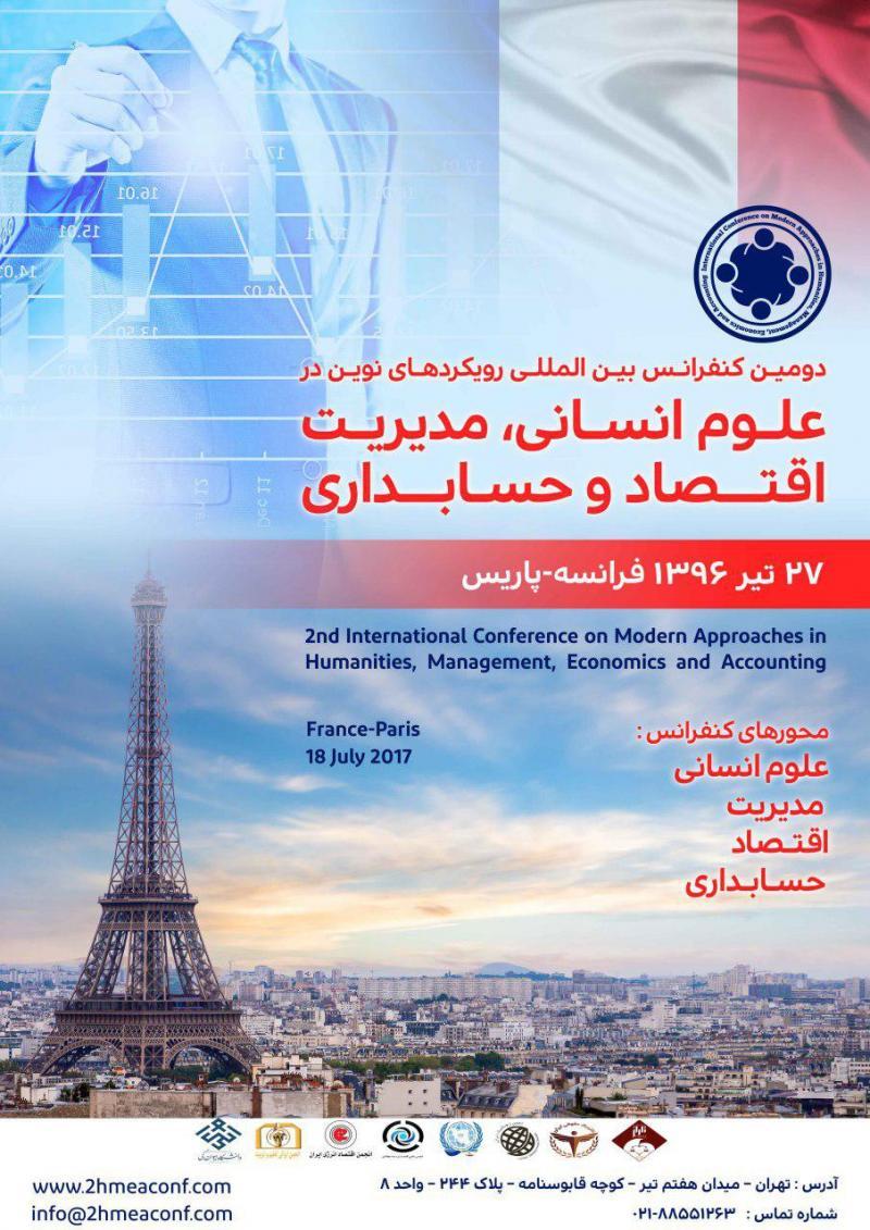 دومین کنفرانس بین المللی رویکردهای نوین در علوم انسانی، مدیریت، اقتصاد و حسابداری