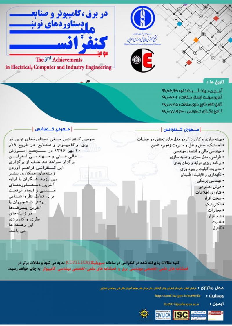 سومین کنفرانس ملی دستاوردهای نوین در برق و کامپیوتر و صنایع