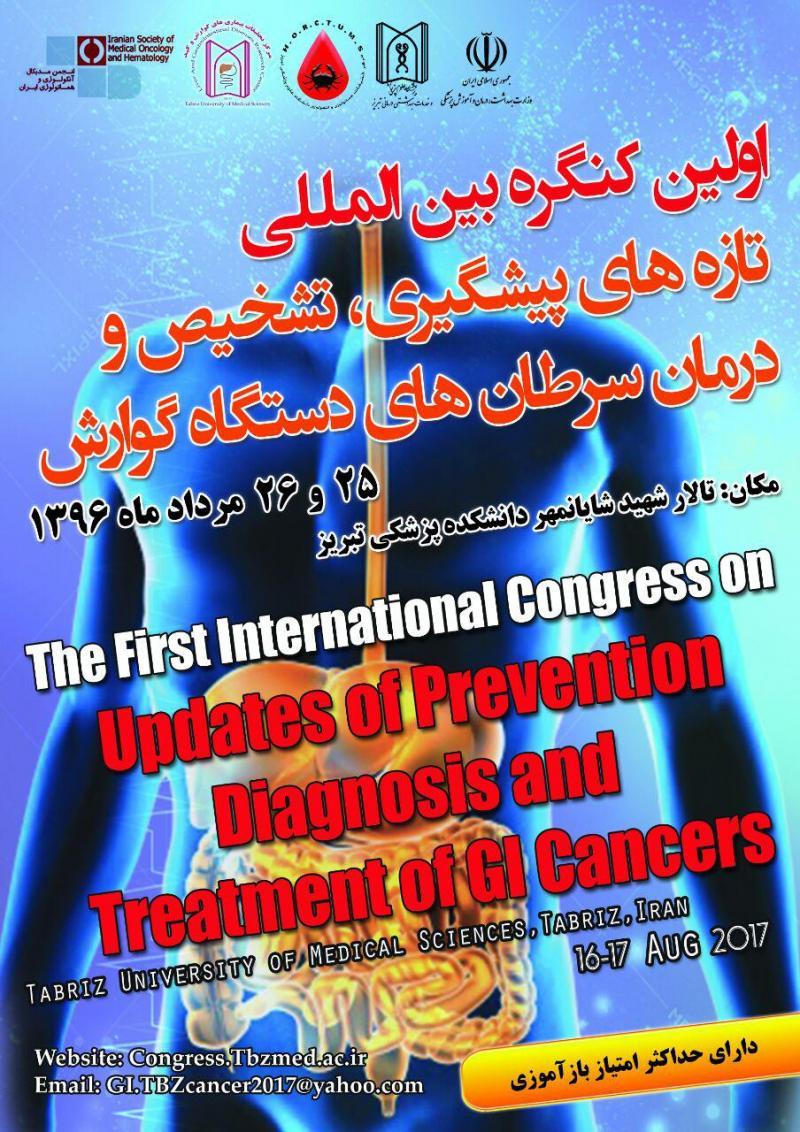 اولین کنگره بین المللی تازه های پیشگیری، تشخیص و درمان سرطان های دستگاه گوارش
