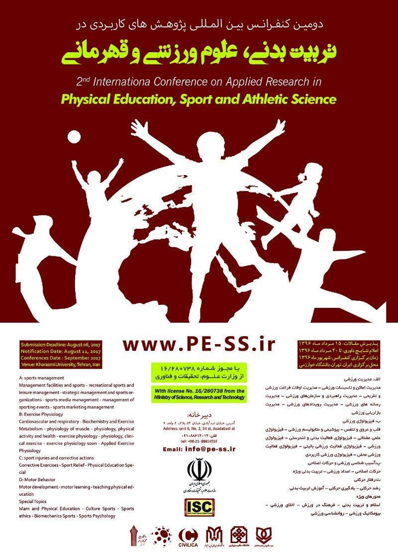دومین کنفرانس بین المللی پژوهشهای کاربردی در تربیت بدنی،علوم ورزشی و قهرمانی