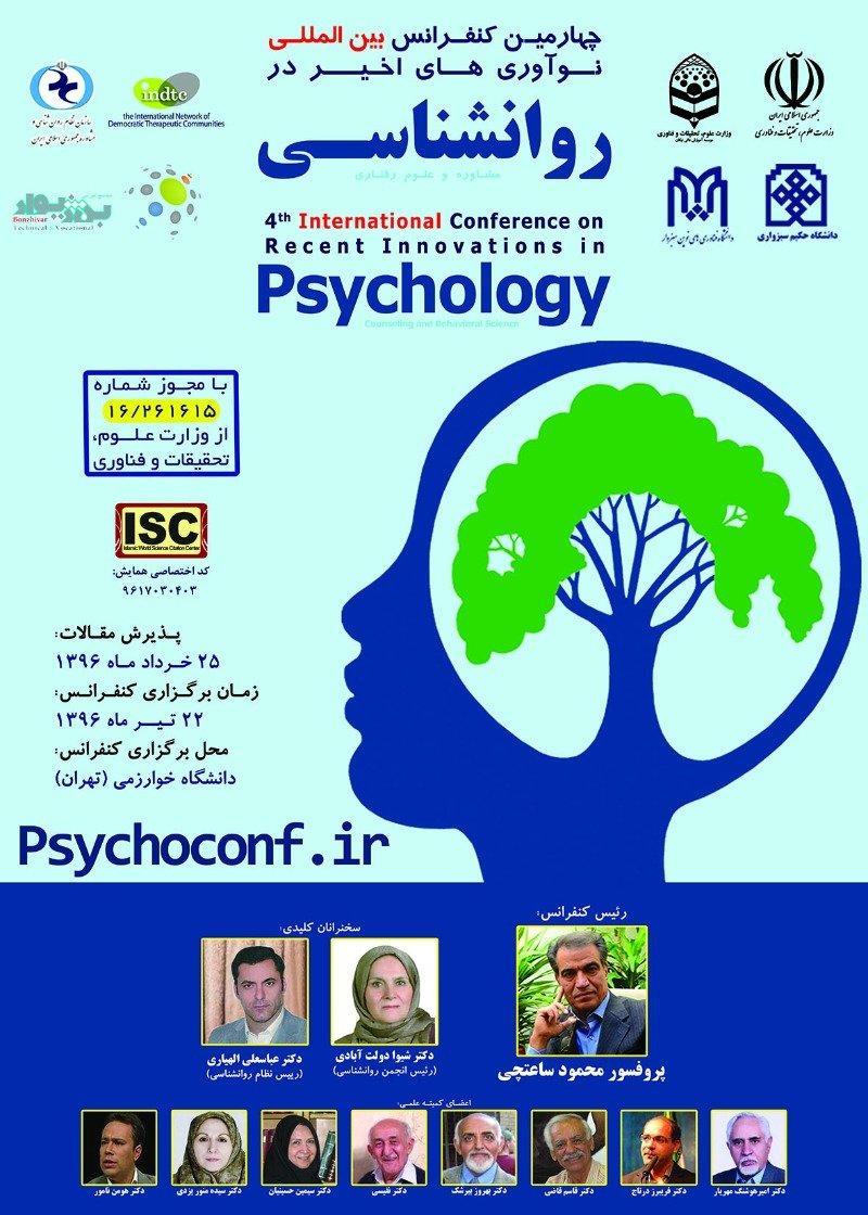 چهارمین کنفرانس بین المللی نوآوری های اخیر در روانشناسی،مشاوره و علوم رفتاری
