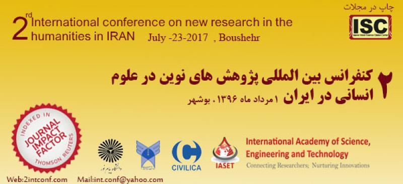 دومین کنفرانس بین المللی پژوهش های نوین در علوم انسانی