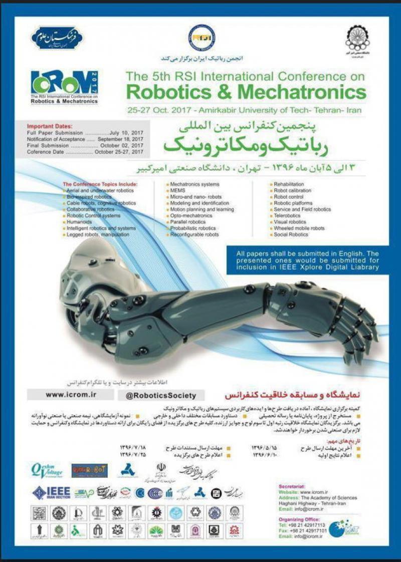 پنجمین کنفرانس بین المللی رباتیک و مکاترونیک تهران 96