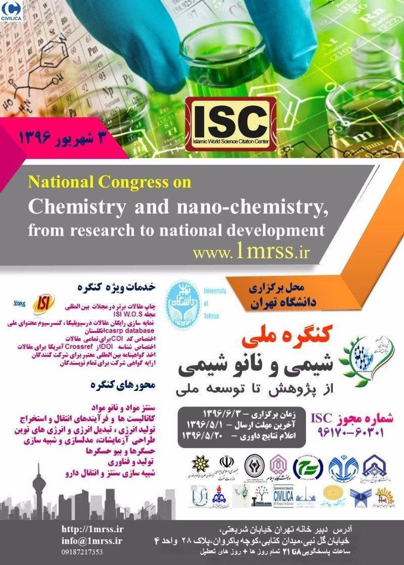 کنگره ملی شیمی و نانو شیمی از پژوهش تا توسعه ملی