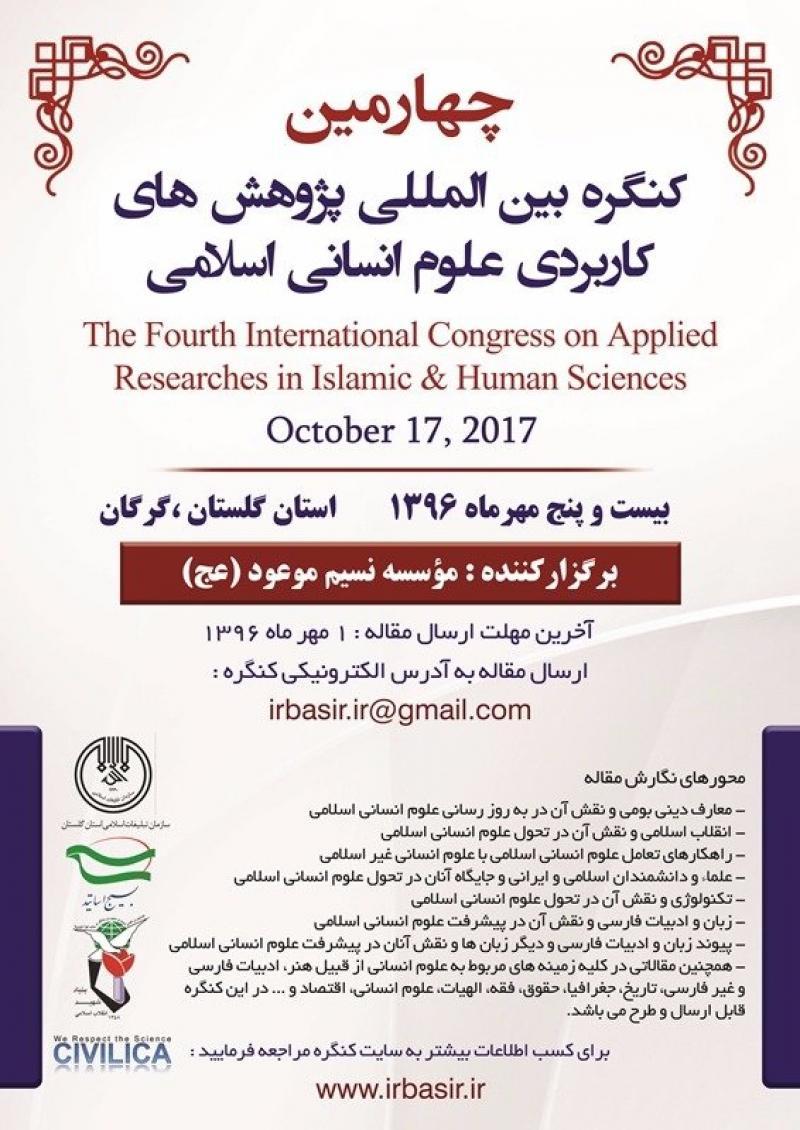 چهارمین کنگره بین المللی پژوهش های کاربردی علوم انسانی اسلامی