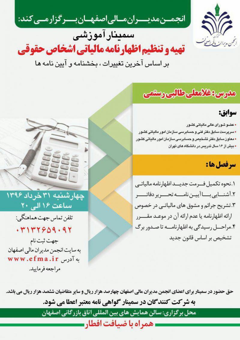 سمینار آموزشی تهیه و تنظیم اظهار نامه مالیاتی اشخاص حقوقی