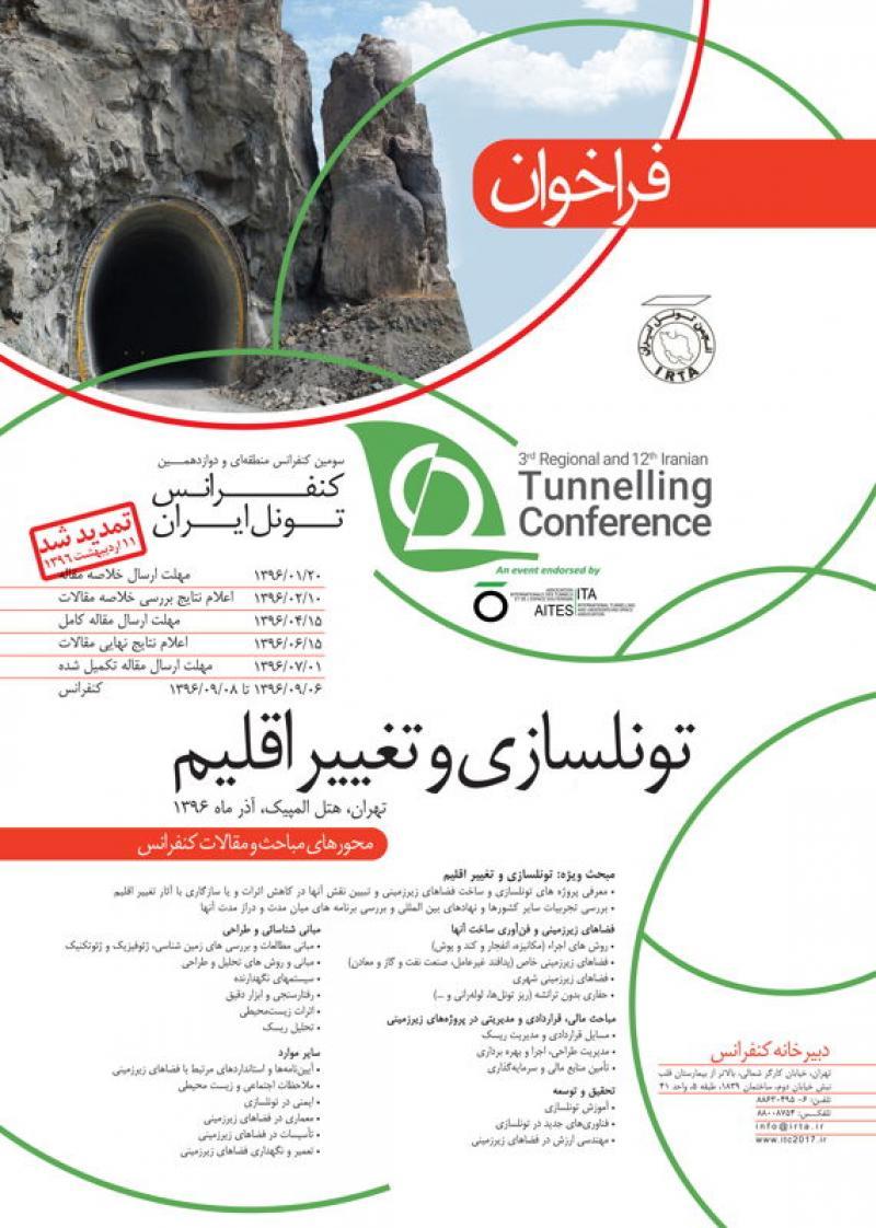 سومین کنفرانس منطقهای و دوازدهمین کنفرانس ملی تونل ایران